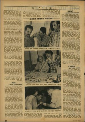 העולם הזה - גליון 766 - 30 ביוני 1952 - עמוד 11 | המשק הפרבר רוצים דישון ״איננו יכולים לישון בלילה! מכונות בד תו (לריסוק סלק־סוכר) מטרידות את מ1ו• חתנו וגוזלות את שנתנו התלוננו שלושה מדיירי פרבר החווילות
