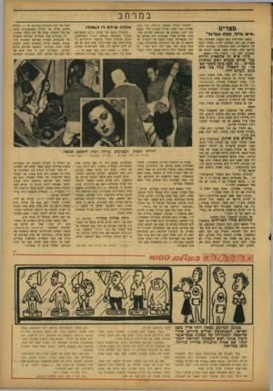 העולם הזה - גליון 766 - 30 ביוני 1952 - עמוד 13 | במרחב מצרים .אי ש ג דו ל. קצתעגלגל״ בפעם השלישית מאז השבת השחורה נטל פארוק את רסן השלטון לידיו, הואיל לקבל את התפטרות ראש הממשלה. במקומו מינה מדינאי אחר, משרת