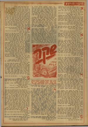 העולם הזה - גליון 766 - 30 ביוני 1952 - עמוד 16 | W V W ני פשוט לא מנין, אמר אנטון פוגל כשהוא משתע־ WfefrTשע בלי תשומת-לב בכוס הריקה למחצה, יקח אותי ד? ׳ J&6השד אם אני יודע מדוע הוא סיפר שקרים. רוטויילר, איש