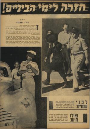 העולם הזה - גליון 766 - 30 ביוני 1952 - עמוד 3 | מאת *ודי א בנ ד• ה היה ביום ר 1507 ,לעצמאות ישראל• ברחוב עבר יהודי ארוך־זקן ופיאות, כשבידו חצוצרה מוזרה. היתר, זאת החצוצרה קלושת הקול שבישרה מזה שנים לבני