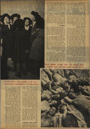 העולם הזה - גליון 766 - 30 ביוני 1952 - עמוד 4 | עם רות החשכה. אלה גם אלה נוכחי חיש מהר לדעת כי בשנה החמישית לעצמאות ישראל מוטב ליהודי לדעת מתי מתחיל ומתי מסתיים חג דתי. איש לא הרחיק לנסוע מכנה מאות מטרים.