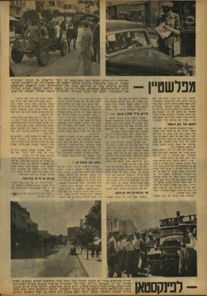 העולם הזה - גליון 766 - 30 ביוני 1952 - עמוד 6 | רבים הרגישו אותה בימי שביתת הימאים. אולם שביתת הימאים, עם כל הסתבכויותיה הפוליטיות, היתד, ברורה רק לחוג מסויים — בעיקר לדור הצעיר.