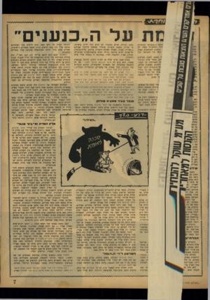 העולם הזה - גליון 766 - 30 ביוני 1952 - עמוד 7 | ׳בוצת ה״כנענים״ לכותרות תיה הנחפזות שאין לה י זקוקים להכחשות כאלה קשר בין הקביצה ובין ה מפעם לפעם בפרסום ־ים. מאחר שלא הציבור זה האמיתית של הקבו־לחוגים ואנשים