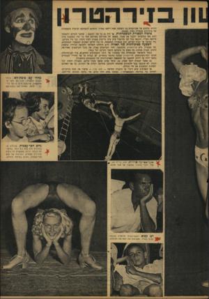 העולם הזה - גליון 766 - 30 ביוני 1952 - עמוד 9 | דהט רו! דורות שלמים של אקרובטים בני משפחה אחת ריחפו באויר, מתחתם התפרנסה שושלת משפחתית של מוקיונים מעשיית צחוק מעצמה. טיפוח המסורת המשפחתית. אך היה גם צד שני