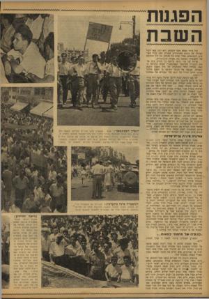 העולם הזה - גליון 767 - 10 ביולי 1952 - עמוד 8   הדבר היה ברור גם למשרד פנקס. כמו בימי שביתת הימאים שוב הופעלו ״כל אנשי המלך״ כדי ללחוץ על בעלי המוניות.