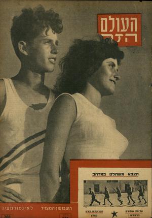 העולם הזה - גליון 770 - 1 באוגוסט 1952