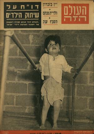 העולם הזה - גליון 773 - 21 באוגוסט 1952