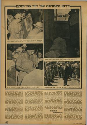 העולם הזה - גליון 773 - 21 באוגוסט 1952 - עמוד 11   כשר התחבורה מילא תפקיד מוזר בשביתת־הימאים, כשרתם את מנגנון המדינה למסע־הדיכוי של הרוב ההסתדרותי !