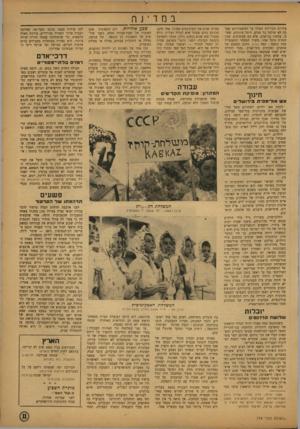 העולם הזה - גליון 774 - 28 באוגוסט 1952 - עמוד 11   במדינה עיריות הגדולות הטילו על התיאטרונים שעד כה לא שילמו כל מסים, היטל עינוגים, שאינו, בלשון בני־אדם, אלא מס שעשועים. עתה הנחית מוסד אחר, משרד המסחר והתעשייה