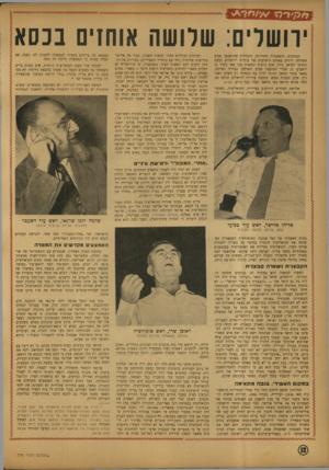העולם הזה - גליון 774 - 28 באוגוסט 1952 - עמוד 12   ׳השרים: שלושה אוחזים בכסא הצווחות, ההאשמות ההדדיות, והקללות שהושמעו סביב השולחן הירוק באולם הישיבות של עיריית ירושלים כמעט והגיעו לשיאן. כיוון שגם כוסות וכסאות