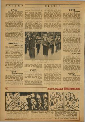 העולם הזה - גליון 774 - 28 באוגוסט 1952 - עמוד 13   הפזורה קולנוע סרטיט ..אל הנשק״ אל הנשק הוא סרטו של דאני קיי׳ לאחר הצלחתו הגדולה על במת ברודווי .,הסרט׳ שהופק בעיצומה של המלחמה, מכיל מנה גדושה של תעמולה שנועדה