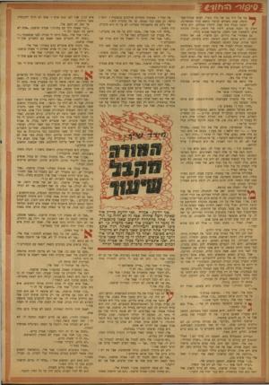 העולם הזה - גליון 774 - 28 באוגוסט 1952 - עמוד 16   פני אלי היה גבו של נזיר נוצרי׳ לבוש שמלת־שער חומה, שסק משולש לכיסוי הראש תלוי מצוארונה. למתני הנזיר היה חבל. לרגליו סנדלים, והם מדשדשים על רצפת אבנים. לימין