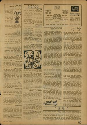 העולם הזה - גליון 774 - 28 באוגוסט 1952 - עמוד 2   מכת בי ם העורך הראשי: אורי א בנרי העולם ראש המערבת: ש יו ס בחן עורך הכיתוב: דוב עורך התבנית : דv 1 איתן רחוב נליקסון , 8תד־אביב (?יד תיאטרון ״ אהי ״ ) ת.ד ,
