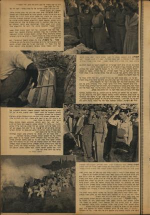 העולם הזה - גליון 774 - 28 באוגוסט 1952 - עמוד 7 | היום הזה הגיע. לחיי המפקד ! ״ כזה היה יצחק שדה. … דיבוק פרטיזני. אולם יצחק שדה היה עוד רחוק מלהיות מיותר. … אולם הם לא רצו להעמיד את חיי יצחק שדה בסכנה. הם