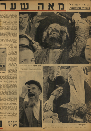 העולם הזה - גליון 774 - 28 באוגוסט 1952 - עמוד 8   ב 11ווישרא לב ש ע רי ה טו מאה׳ : מאה שער לגבי תשע עשיריות של בני המדינד שכונת מאה־שערים ירושלים׳ היא מוש מופשט, מקום משכנם של אנשי נטור קרתא ודומיהם. גם