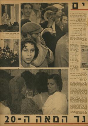 העולם הזה - גליון 774 - 28 באוגוסט 1952 - עמוד 9   שורה של דו״חים מחקירות הבנות הדתיות. דוגמה׳ על חקירתה של פרחה דוה ממעבדת רחובות, שהופיעה בפני ועדת הבירורים לפני שבועיים : שאלה: את עובדת ז תשובה: לא תמיד׳ מתי