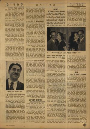 העולם הזה - גליון 775 - 4 בספטמבר 1952 - עמוד 10 | גס פיוס זוגות. כדי לקבל אשרת כניסה לקנדה צריך המהגר הישראלי לספק ל שלטונות הקנדיים פרטים המוודאים כי אזרח קנדי (״הסנדק׳•׳ מוכן לקבלו, לשכנו ולהע־סיקו. … כתב
