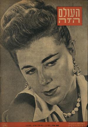 העולם הזה - גליון 776 - 11 בספטמבר 1952 - עמוד 1 | מ ם / 7 7 6 ,שנה / 15כ״א אלול תשי״ב 11.9.1952