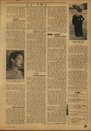 העולם הזה - גליון 776 - 11 בספטמבר 1952 - עמוד 10 | או לרופא קופת־חולים. הלה פקד להעביר את הפצוע לבית־חולים, לנתחו מיד. אך בטרם נגע איזמל הרופא בגופו היה הילד מת. ״לא התכוונתי משהגיעה הידיעה על מות שלום, נעלם