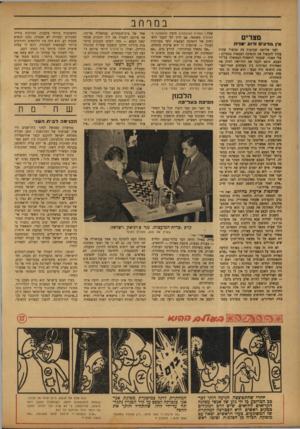 העולם הזה - גליון 776 - 11 בספטמבר 1952 - עמוד 12 | במרחב מצדים אין גו ד עי ם זרוע • «י ת לפני שלושה שבועות צץ מכשול שהיה עלול להכשיל את ההפיכה הצבאית במצרים : עלי מאדיר, שנבחר לראשות הממשלה על־ידי הצבא, היסס