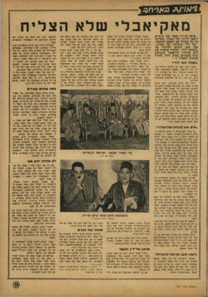 העולם הזה - גליון 776 - 11 בספטמבר 1952 - עמוד 13 | מאקיאבלי שלא הצליח פראג אל-דין נאסר, שני פועלים הוצאו להורג, עלי ג?אהר, ששיתף עד כה פעולה עם הצבא, התפטר. מה היו כוונותיו של נאגיב? צכי שש, הכתם המיוחד של