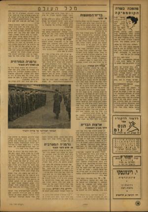 העולם הזה - גליון 776 - 11 בספטמבר 1952 - עמוד 14 | אולם השנה, זו הפעם הראשונה׳ יפתח את הועידה אדם חדש: גיאורגי מאלנקוב, בן ה־.50 שמחה ללב סטאלין. … והסיבה פשוטה: אופיו של יוסף סטאלין,ידוע בעולם היטב. … שאל
