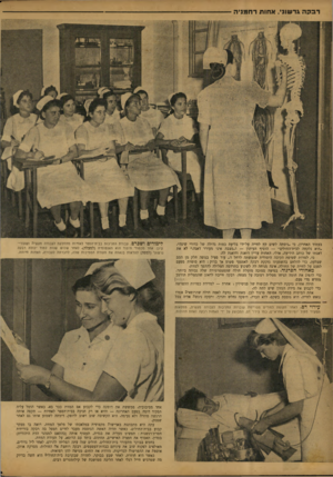 העולם הזה - גליון 776 - 11 בספטמבר 1952 - עמוד 4 | רבקה גר שוני. א חו ת רדומניה בעמוד האחרון, כי ״ניסתה לשים קץ לחייה על־ידי בליעת כמות גדולה של כדורי שינה״. ״היא נלקחה לבית־החולים״ — הוסיף העיתון — ו״מצבה אינו