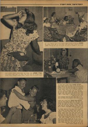 העולם הזה - גליון 776 - 11 בספטמבר 1952 - עמוד 5 | רבקה׳\ ר שוני. א חו תדח מני ה משמעת. אם הבית היא האחראית למשטר ומשמעת בפנימייה שליד בית־הספר. אף כי היא מתידדת עם החניכות, מזמינה אותן לעתים לשתות אתה כוס קפה