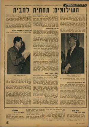 העולם הזה - גליון 776 - 11 בספטמבר 1952 - עמוד 7 | p t t׳ n n השילומים: תחתית לחבית הטיוטה של הסכם השילומים הושלמה. קונראד אדנואר, הקאנצלר (ראש הממשלה) ושר החוץ של קהילית הברית הגרמנית, ומשה שרת, שר החוץ של