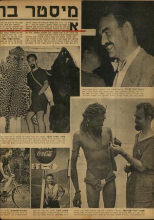 העולם הזה - גליון 776 - 11 בספטמבר 1952 - עמוד 8 | מיסטר בר ויש קול ישראל חיטט באוסף התקליטים של התחנה. לא היה Iקל למצוא את התקליט שחיפש: הקלטה של הורה — לא סתם ניגון של הורה, כי אם הקלטה של הורה שעה שרוקדים