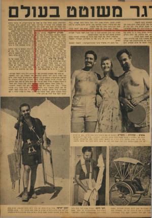העולם הזה - גליון 776 - 11 בספטמבר 1952 - עמוד 9 | ־גר משוטט בעולם ׳השתמש בכסף להנאתו. ודם אחד בעולם שאינו חולם בסתר לבו ט מסביב לעולם. אילו ידעו כמה לא ים בעולם הרבה יותר אנשים מאושרים.״ הבינו לרוחו, הסכימו