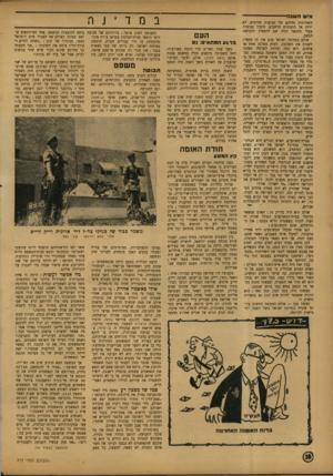 העולם הזה - גליון 777 - 18 בספטמבר 1952 - עמוד 10 | איש ה שנ ה -- השחיתות נחלתם של קבוצות שליטים, לא ירדה אל ההמונים הרחבים. חיסול קבוצות בעלי ההנאה יכלה שם להספיק להבראת המצב. אולם במדינת ישראל שוב אין זה מספיק