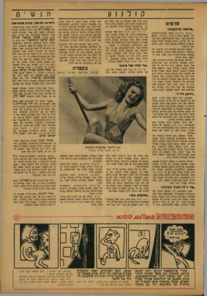 העולם הזה - גליון 777 - 18 בספטמבר 1952 - עמוד 13 | קולנוע סרטים ״מהומה ב ר חו בו ת ״ מהומה בר חו בו ת, סרטו העובדתי־למחצה של הבמאי אליה (הסכם ג׳נמלמני) קאואן מתרחש בעיר הנמל ניו־אורליאנס והוא מספר על סריקה