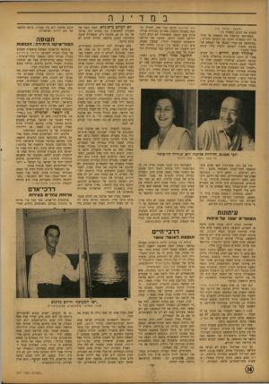 העולם הזה - גליון 777 - 18 בספטמבר 1952 - עמוד 14 | ב נז ד ־ n j (המשך מע מיד ) 10 להביע את דעתם בשאלה זו.״ כספורטאי שהפסיד את המשחק אד שמר על רוח הספורט ההוגן קם התובע והודיע : ״בהתחשב עם עברו הצבאי של הנאשם