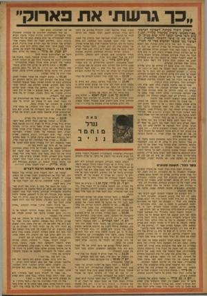 העולם הזה - גליון 777 - 18 בספטמבר 1952 - עמוד 16 | ״כן־ גרשתי את פארוק״ השבוע קיבלה מערכת השבועון הצרפתי פארי-מאטש״ מיברק מכתביה בקהיר: הגג! ל נניב קיבל אותנו למשך לילה שלם בביתו ומסך לנו את כל פרטי ההפיכה
