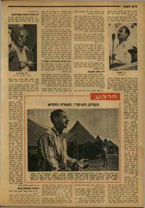העולם הזה - גליון 777 - 18 בספטמבר 1952 - עמוד 4 | אי ש ה שנ ה המסוגל לחקור את החיידק, לנסות אמצעי- נגד. הוא היה רופא־בית פשוט. והוא הפך קרבן לתגליתו. אמיל שמורק הפך איש השנה של תשי״ב במידה רבה הודות לאויביו.