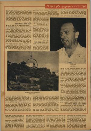 העולם הזה - גליון 777 - 18 בספטמבר 1952 - עמוד 5 | במרומי הר הכרמל, בשדרות פנורמה, ניצבת חווילה המשקיפה על כל חיפה. ממרפסתה אפשר לספוג במבט אחד אח כל יופיה של עיר הנמל. האויר הצח אינו עשוי לגרום לכאב ראש, אך