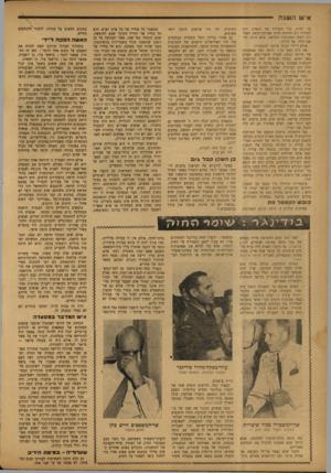 העולם הזה - גליון 777 - 18 בספטמבר 1952 - עמוד 6 | א׳ 0ו niuin כה רבות, עוד הגבירה את הגאות. ורק למחרת יום חתימת חוזה שביתת־הנשק האחרון דפקה המציאות החדשה, שלא היתד. חדשה כלל, על הדלת. אולם דיירי הבית סירבו