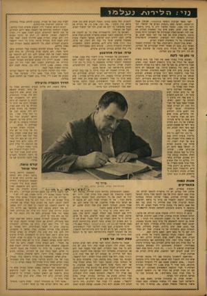 העולם הזה - גליון 777 - 18 בספטמבר 1952 - עמוד 7 | » 7לירזץ7 לפני מספר שבועות הופיעה בספקטטור, שבועון אנגלי רב־תפוצה, רשימה בשם, המערב הפרוע של ישראל״ .המדובר היה בעכו, ומסמר הסיפור היה, כי ברוך נוימארק. ראש
