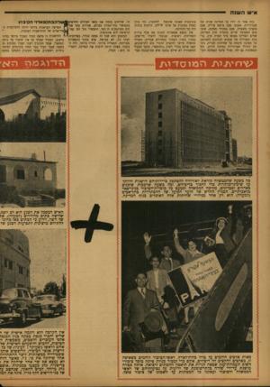 העולם הזה - גליון 777 - 18 בספטמבר 1952 - עמוד 8 | אי ש ה שנ ה בזה אחר זה ירדו על המדינה שורה של שערוריות, שפגעו פעם בראש עיריה, פעם בקציני משטרה, פעם בפקידי מפלגה. שופטים האשימו שרים בהפרת חוק המדינה, שרים