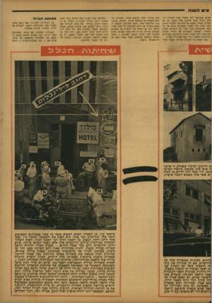 העולם הזה - גליון 777 - 18 בספטמבר 1952 - עמוד 9 | איש ה שנ ה באופן אוטומטי לכל תפקיד אשר מוסדות הישוב הטילו אותו עליהם. עתה נדבקו גם הם במרוץ הכללי. אמנם גם היום אין להשוות אותם לבני העיר. עוד נשארו מעצורים.