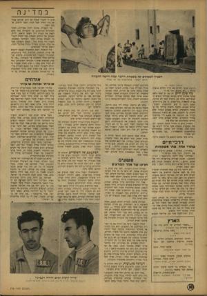העולם הזה - גליון 778 - 25 בספטמבר 1952 - עמוד 10   ב nדי jה שיט יד להברו שעלה אף הוא. שניהם עברו את גדר התייל שעל הקיר, קפצו לרחוב, שבצד השני. כל הפעולה ארכה דקות ספורות, לעיני השומרים׳הנדהמים. עד שהצליחו כמה