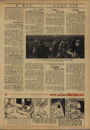 העולם הזה - גליון 778 - 25 בספטמבר 1952 - עמוד 12   מנל אנגליה m 3ב ס רוו מסביב למסלול ההצגות בפרנבורו הצטופפו למעלה מ־ססז אלף צופים לחזות בתצוגת האויר הגדולה ביותר שנערכה עד כה בבריטניה. ברעמים אדירים המריאו