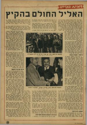 העולם הזה - גליון 778 - 25 בספטמבר 1952 - עמוד 13   ה אליל החולם בהקיץ כאשר גמרו חוליות המשטרה הצבאית המצרית את סרי־ .קותיהן ועצרו את מנהיגי מצרים המדיניים בשלב השני של ההפיכה הצבאית, השאירו אחריהן איש אחד