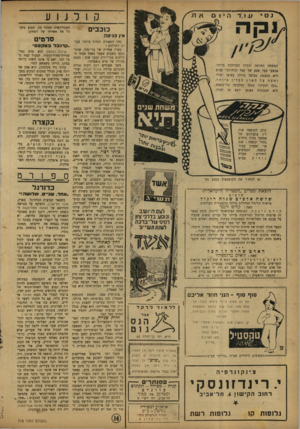 העולם הזה - גליון 778 - 25 בספטמבר 1952 - עמוד 14   ק 1ל j 1ע כוכבים אין כני ס ה נא להחדר את הקופסאות במצב נקי הוצאת ספרים ״הספריה הישראלית״ הופיע שרשת אלפים שנות ריגול פרשות הריגול הגדולות ביותר בהיסטוריה