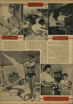 העולם הזה - גליון 778 - 25 בספטמבר 1952 - עמוד 5   ו־ 16 ביצים נוספות. יהודית גילתה תאווה מיוחדת לתרנגולות. אמה, שהצטרפה לחדר האחד בו עמד גם התינוק לראות אור, נסעה למשקים, בזבזה בהם את כל חסכונותיה על תרנגולות
