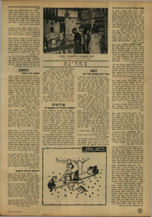 העולם הזה - גליון 778 - 25 בספטמבר 1952 - עמוד 6   כמה עו ל ה •לדל שגילה ליהודית סימני עצבנות, חשש, מן הסתם, להשאר ערום בצאתו לאויר העולם. השוק השחור לא היה תחליף כי אם הכרח. כי בעוד אשר הובטח לכל תינוק ששה