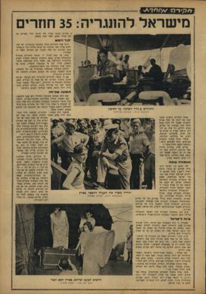 העולם הזה - גליון 778 - 25 בספטמבר 1952 - עמוד 7   T (-vp t1 מישראל להונגריה 35 :חוזרים ז אחרים הביעו בגלוי את רצונם לגור במדינה בה אין שורר הצנע, מצוי בשר בשפע. יתור חוב ש כיוון שכל החוזרים ברחו בשעתם