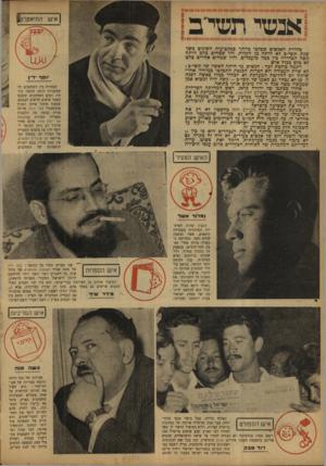 העולם הזה - גליון 778 - 25 בספטמבר 1952 - עמוד 8   הסיפור אודות בן תערובת עברי־ערבי, הנע ביו שני העמים מבלי למצוא שרשים גם באחד מהם, אינו רק יצירה ספרותית, אלא ג_, נסיון רציני ראשון להתמודד באופן אומנותי עם