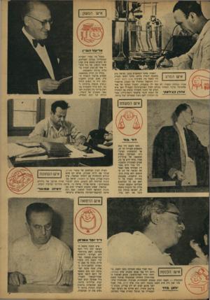 העולם הזה - גליון 778 - 25 בספטמבר 1952 - עמוד 9   איש המשק א לי עו ד הו פ ״ן ראשית מחקר המחצבים בנגב, מציאת מים בשממה והסרת מלחם, מחקר רפואי מעמיק איש המרע היו השנה בין משימות מכון ויצמך למדע. יו״ר המועצה